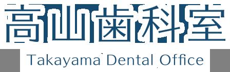 名古屋市にある高山歯科室のインプラント治療専門サイト